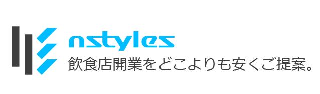 長野で厨房機器買取はnstyles(エヌスタイル)